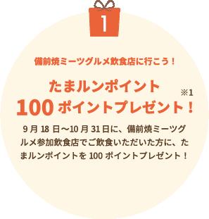 プレゼント1備前焼ミーツグルメ飲食店に行こう!  10月01日〜10月31日に、本誌掲載店舗でご飲食いただいた方に、たまルンポイントを100ポイントプレゼント!※1